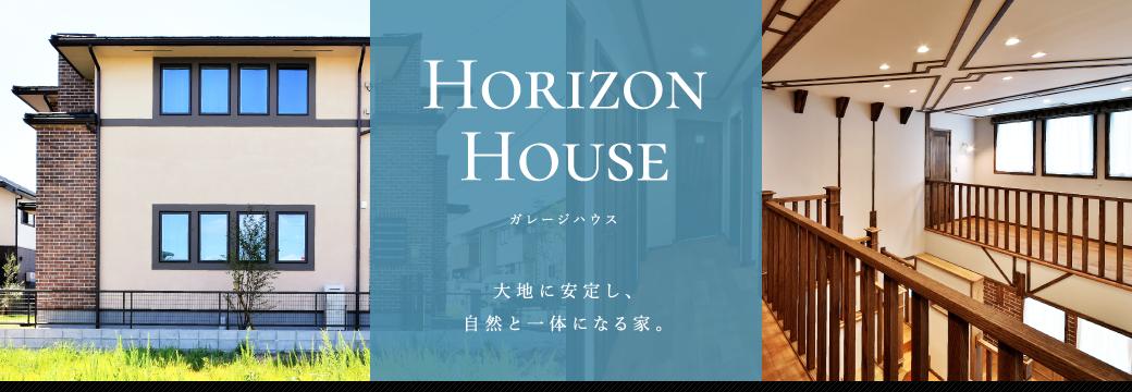 Horizon House(ホライズンハウス)