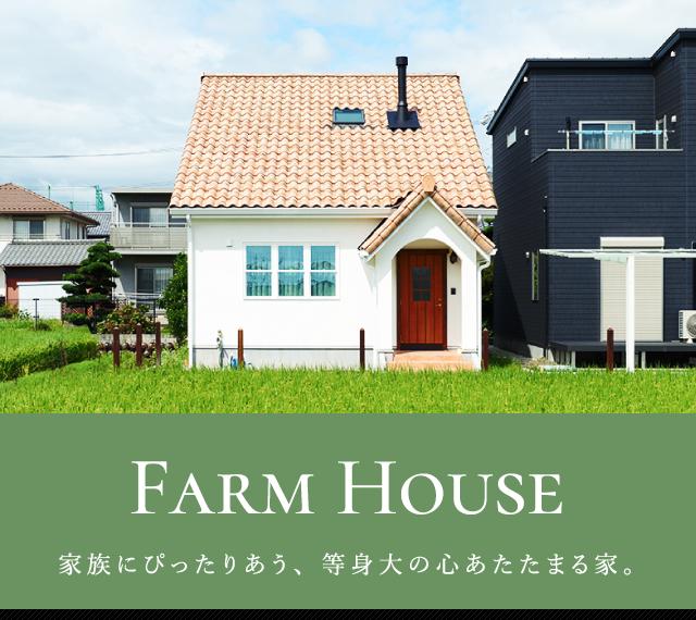 Farm House(ファームハウス)
