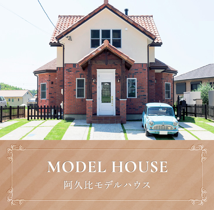 阿久比モデルハウス