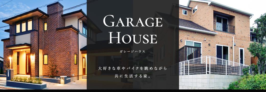 Garage House(ガレージハウス)